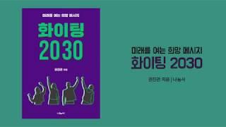 화이팅 2030 -권진관