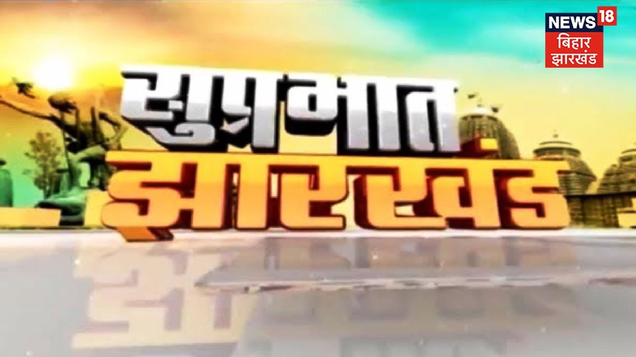 झारखंड की ताजा खबर | JHARKHAND NEWS | SEPTEMBER 20, 2018