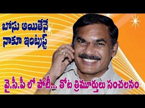 Thota Thrimurthulu about YCP candidature in Ramachandrapuram