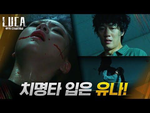 격한 몸싸움 끝, 김래원에 치명타 입은 정다은#루카:더비기닝 | L.U.C.A. : The Beginning EP.9 | tvN 210301 방송