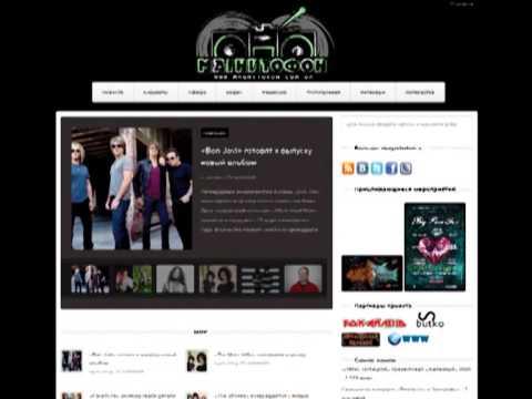 Сделать свой музыкальный сайт официальный сайт топливо энергетического колледжа