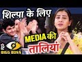 MEDIA CLAPS For Shilpa Shinde's COOKING | Bigg Boss 11