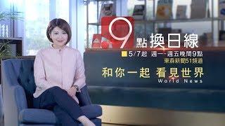 陳瑩主持東森國際新聞【9點換日線】和你一起 看見世界
