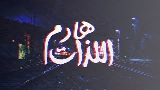 RASHED.R.B.J || KlaBsh MC || هادم اللذات