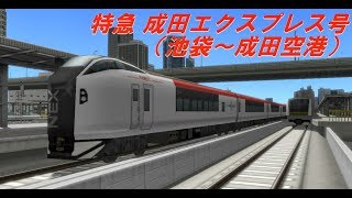 A列車ファンの皆さま大変お待たせしました。 第12弾は特急 成田エクスプ...