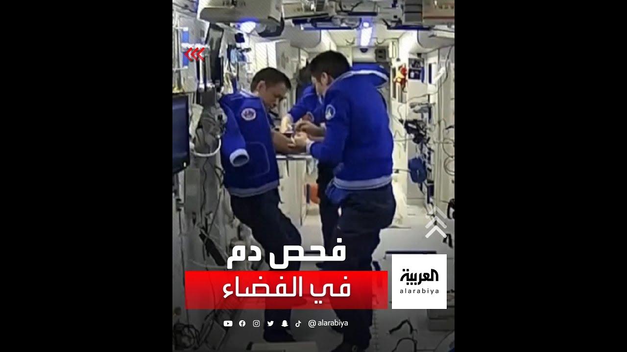 فحص دم في الفضاء  - نشر قبل 14 ساعة