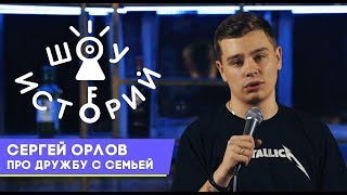 Сергей Орлов - Про дружбу с семьей [Шоу Историй]