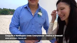 Свадьба в Камбодже пляж Сиануквиля - Лейла и Алексей