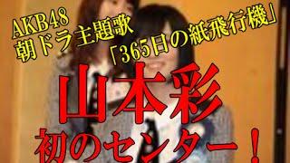 次期朝ドラ「あさが来た」主題歌はAKB48 さや姉初センター 女優の...