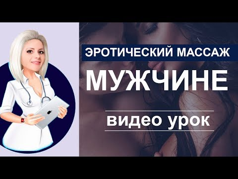 Как делать массаж мужчине обучение видео