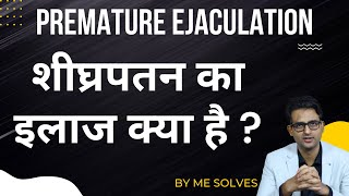 Shighrapatan ka ilaj kya hai? PME treatment in Hindi? Early discharge in men how to treat it?