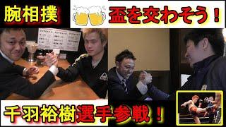 キックボクサーとアームレスラーの腕相撲飲み会!【盃を交わそう!in 西荻窪】