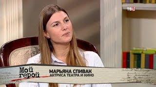 Марьяна Спивак. Мой герой