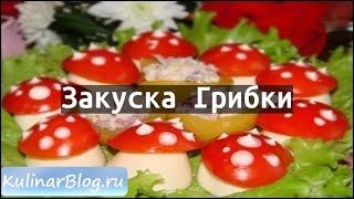 Рецепт Закуска Грибки