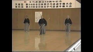 大沢万治範士 矢渡し 1999年  於:全日本男子弓道選手権