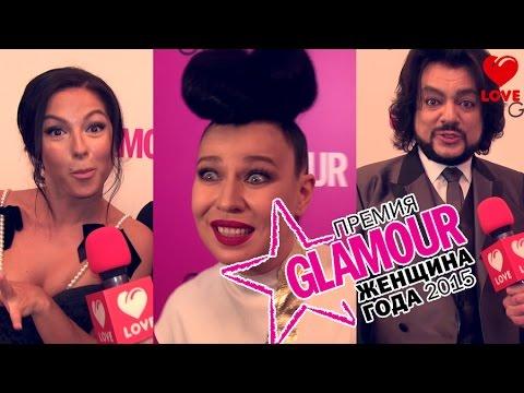 Премия Glamour «Женщина года» 2015