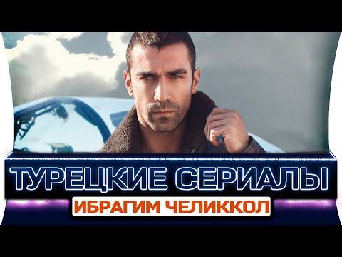 Карадай все серии турецкий сериал смотреть онлайн на русском языке все серии