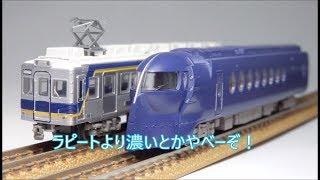 【鉄道模型】鉄道コレクション 南海6000系2両セット&4両セット開封動画