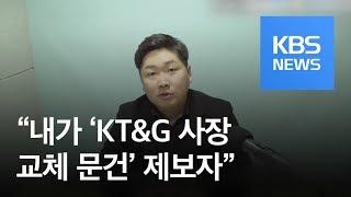"""신재민 """"靑, KTu0026G 사장 교체 지시"""" 문건 제보…기재부 """"사실과 달라"""" / KBS뉴스(News)"""