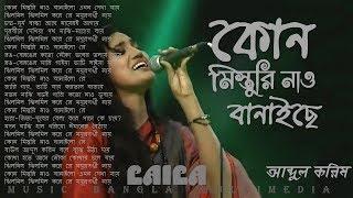 Kon-mistri-nao-banaice-কোন-মিস্ত্রি-নাও-বানাইছে-Laila-Abdul-Karim