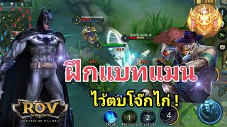⚡Garena RoV Thailand #163  ฝึกเล่น แบทแมน ไว้ตบ โจ๊กไก่ 5555