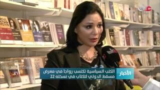 الكتب السياسية تكسب رواجا في معرض مسقط الدولي للكتاب في نسخته الـ22