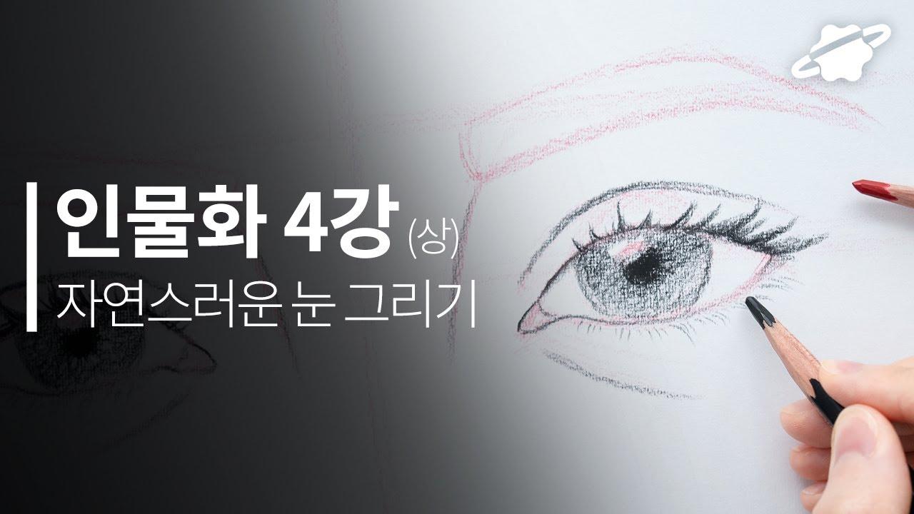 인물화 기초 4강(상) 눈 그리는 방법 배우기