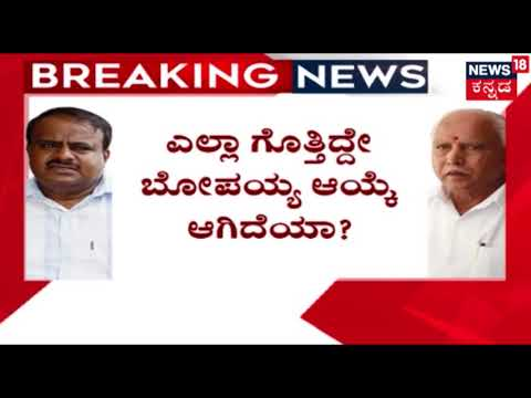 Hyderabad : HDK & Siddaramaiah Together Holds Meeting With MLA's & Advises To Stay United