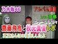 【乃木坂46】3rdアルバム個別握手会in京都~齋藤飛鳥と秋元真夏レポ~