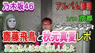 【乃木坂46】3rdア...