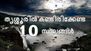 Top Ten Places to Visit In Thrissur