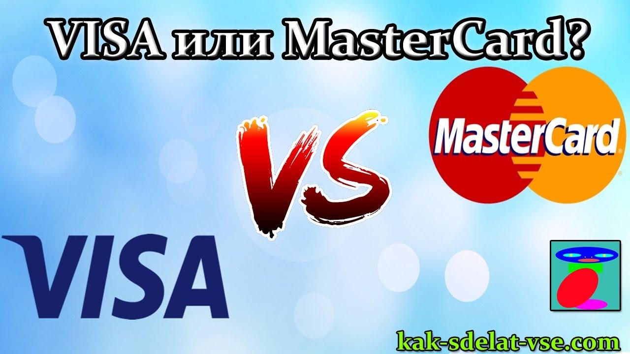 Visa или Mastercard? | что лучше для путешествий