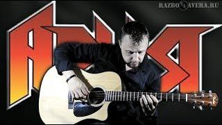 Download АРИЯ 10 Лучших  Баллад на Гитаре Mp3 and Videos