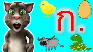 เพลง ก เอ๋ย ก ไก่ อนุบาล โดยทอม ลั๊นลา | Thai alphabet song