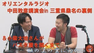 今回はオリエンタルラジオ中田敦彦講演会 in 三重県桑名が開催されたよ...
