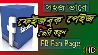 صفحة الفيس بوك || facebook fan page | الفيس بوك عمل صفحة إنشاء 2019 البنغالية || bd مدرس