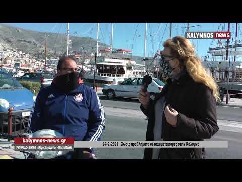 24-2-2021 Χωρίς προβλήματα οι ταχυμεταφορές στην Κάλυμνο