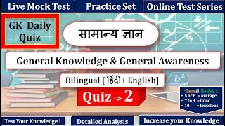 railway rrb GK Test Series Quiz #2 General Knowledge for rrb group d alp ssc chsl cgl bank in hindi