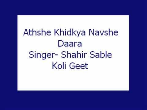 Athshe Khidkya Navshe Daara- Shahir Sable (Koli Geet)