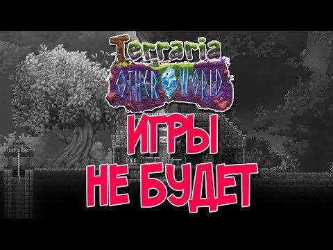Terraria Otherworld отменили ! Игры не будет ! Террария и ее будущее