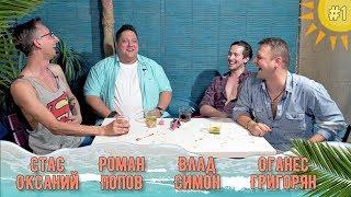 ПЛЯЖ #1 | Роман Попов, Оганес Григорян, Влад Симон.