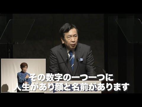 枝野幸男「政権の選択肢へ」1月31日 #党大会2021 スピーチ