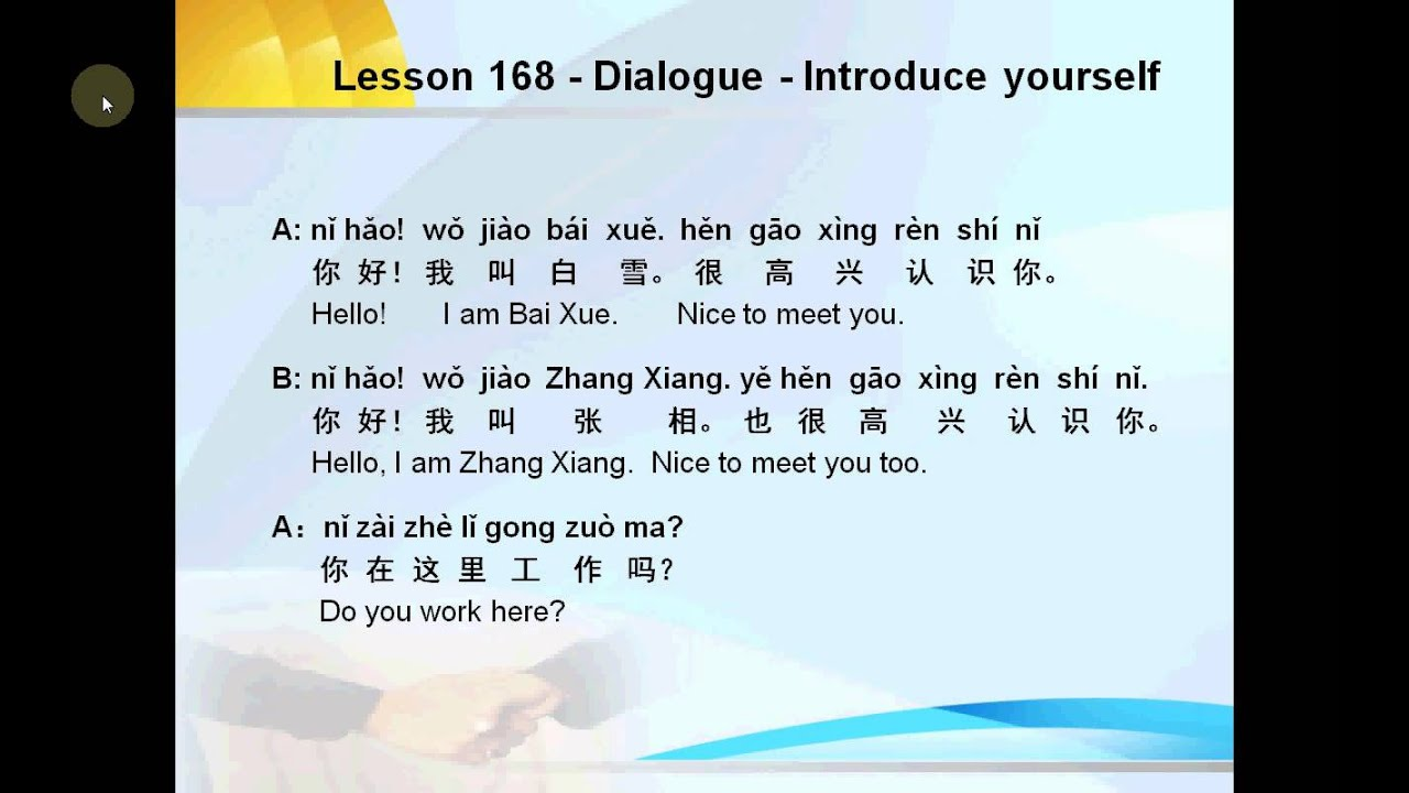 Mandarin Chinese-Lesson 168 - dialogue-Introduce yourself - YouTube