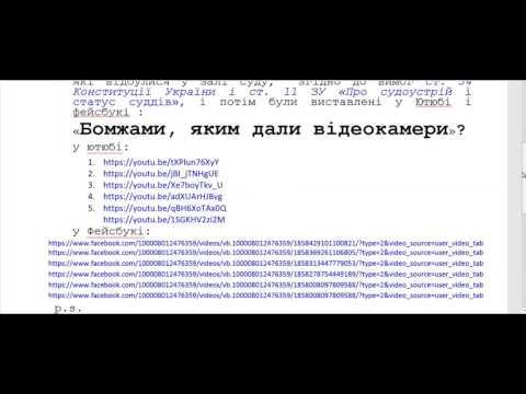 Інформаційний запит судді Биканову Івану