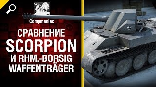 Сравнение Scorpion и Rhm.-Borsig Waffenträger - от Compmaniac [World of Tanks]