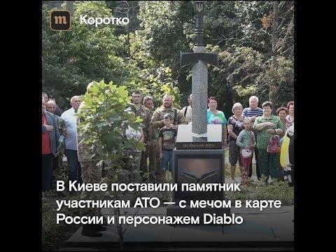 Памятник участникам АТО — с мечом в карте России и персонажем Diablo
