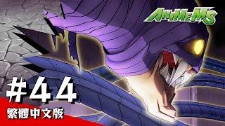 可以在動畫怪物彈珠的官方YouTube上觀看全集! 第44集「古世界之終」 - ...