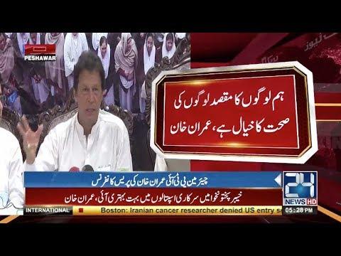 PTI Chairman Imran Khan press Conference in Peshawar | 13 July 2017 | 24 News HD