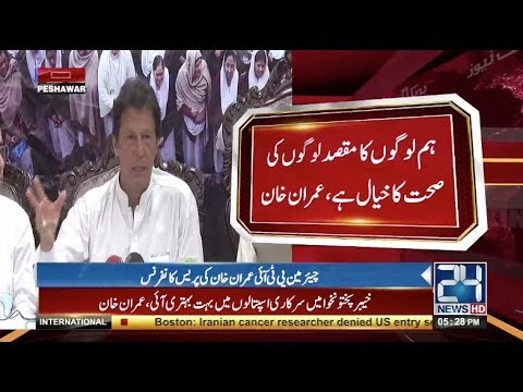 PTI Chairman Imran Khan Press Conference In Peshawar - 13 July 2017 - 24 News HD