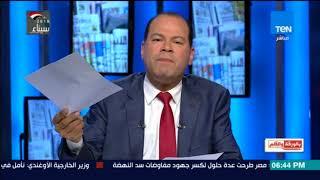 بالورقة والقلم - الديهي: لازم الخارجية المصرية ترد على تقرير منظمة العفو الدولية